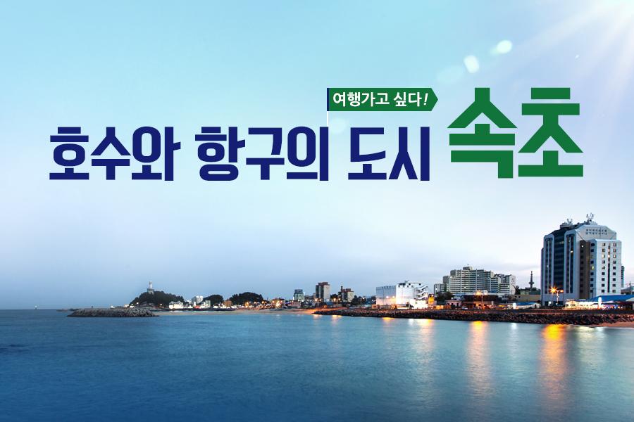 #50. 호수와 항구의 도시 속초