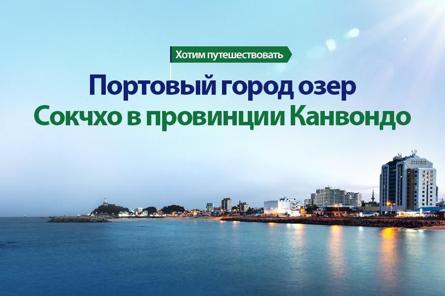 #50. Портовый город Сокчхо в провинции Канвондо