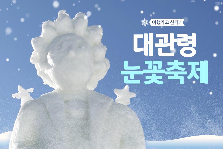 #51. 대관령 눈꽃축제