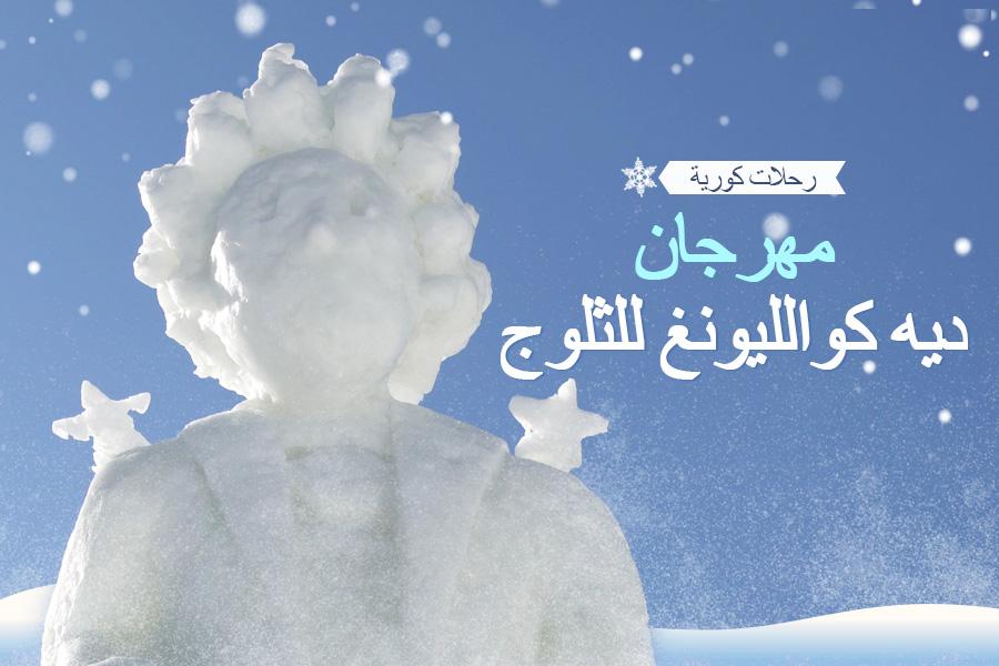 #51. مهرجان ديه كوالليونغ للثلوج
