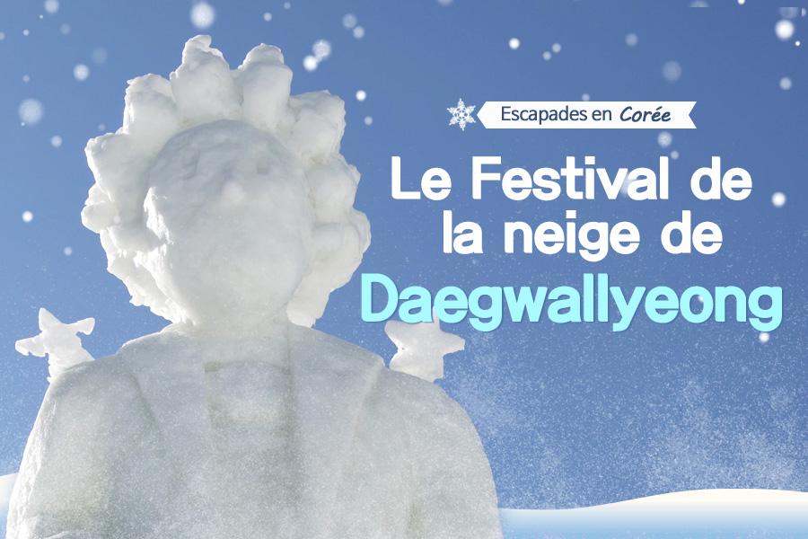 #51. Le Festival de la neige de Daegwallyeong