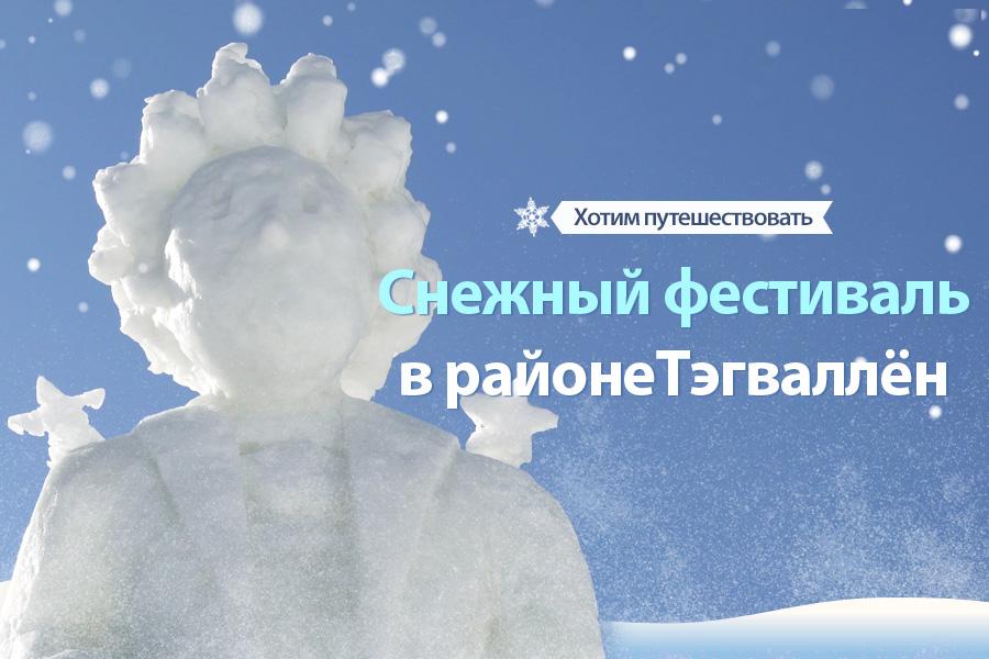 #51. Снежный фестиваль в районе Тэгваллён