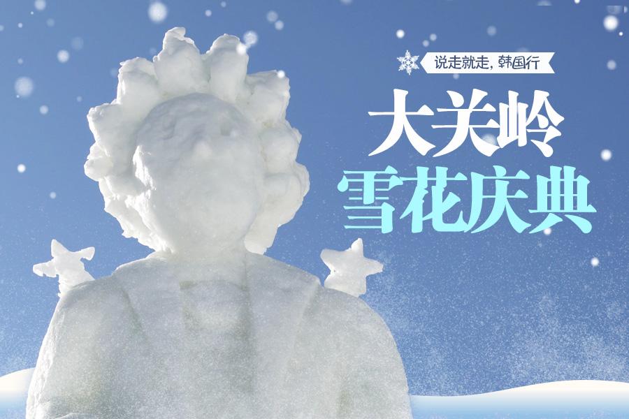 #51. 大关岭雪花庆典