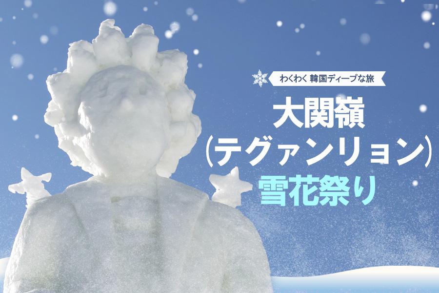 #51. 大関嶺(テグァンリョン)雪花祭り