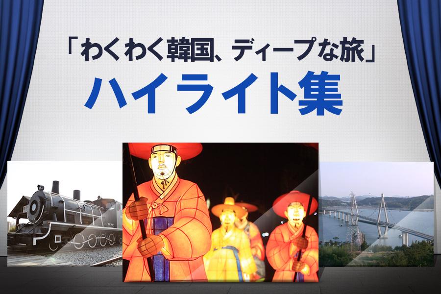 #52. 「わくわく韓国、ディープな旅」ハイライト集