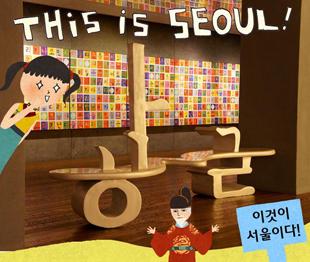 32화. 한국 고유의 정체성, 한글을 만나다! (1)
