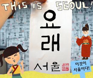 32화. 한국 고유의 정체성, 한글을 만나다! (2)