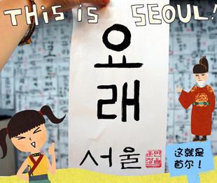 第32回 近距离了解韩国的文字——韩文(2)
