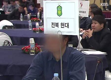 Ligue des champions de l'AFC : Jeonbuk disqualifié pour la prochaine saison