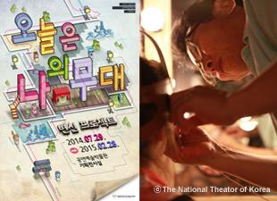 Peragaan teater di Gedung Teater Nasional Korea Selatan
