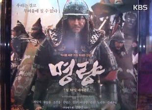 Hebohnya Yi Sun-shin, bintang di film 'Roaring Currents'