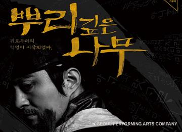 韓国の文字、ハングルの創設過程をモチーフにしたミュージカル「根の深い木」