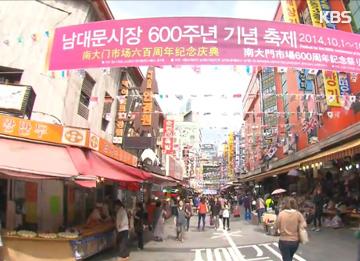 El mercado Namdaemun de Seúl cumple 600 años
