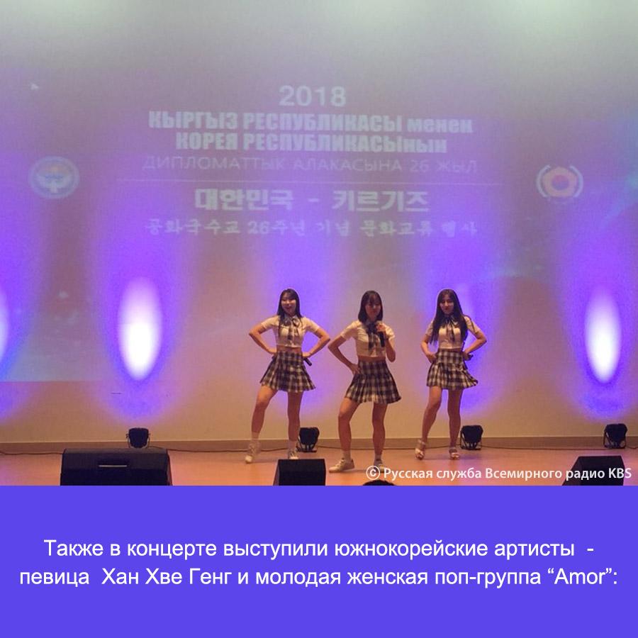 Концерт, посвящённый 26-летию со дня установления дипломатических отношений между Республикой Корея и Киргизской республики