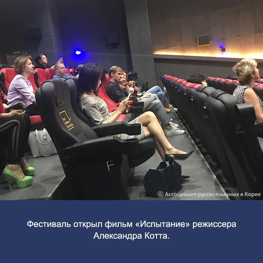 Фестиваль российского кино в Сеуле
