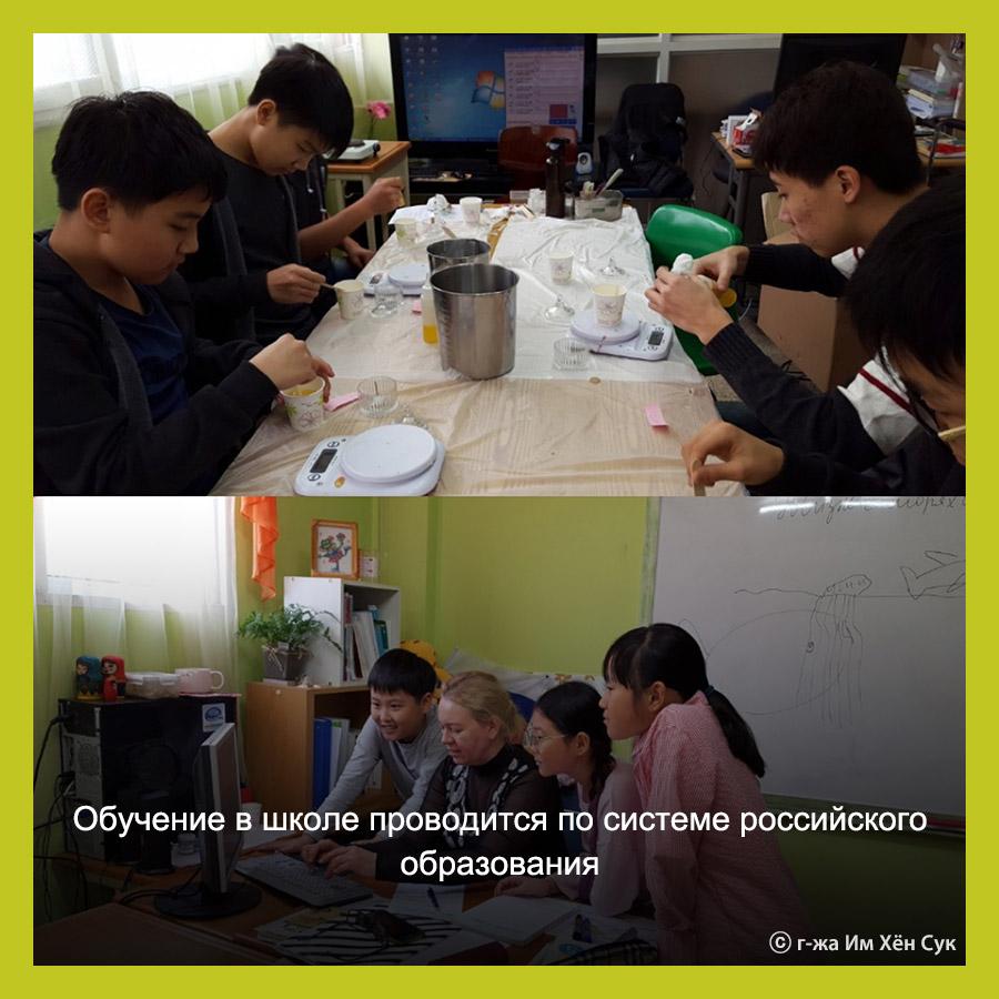 Директор русского образовательного учреждения «Ноанэ» г-жа Им Хён Сук