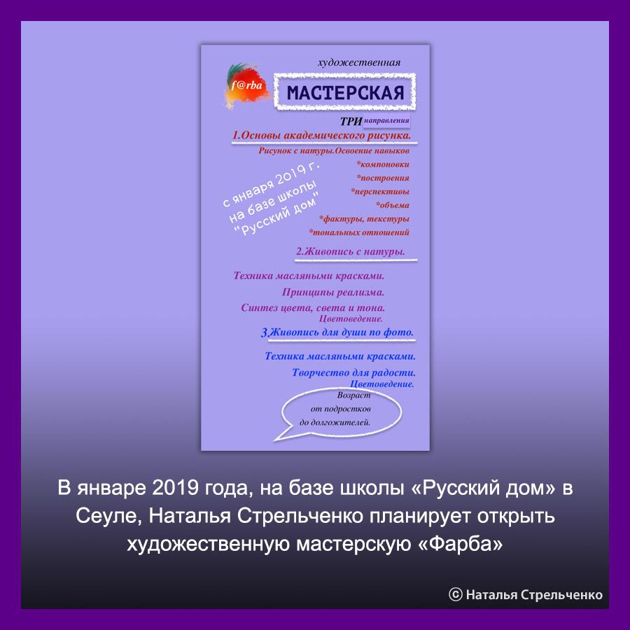 Художник-дизайнер Наталья Стрельченко из Белоруссии