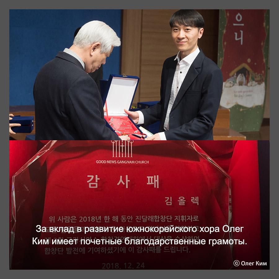Хоровой дирижёр из Казахстана Олег Ким