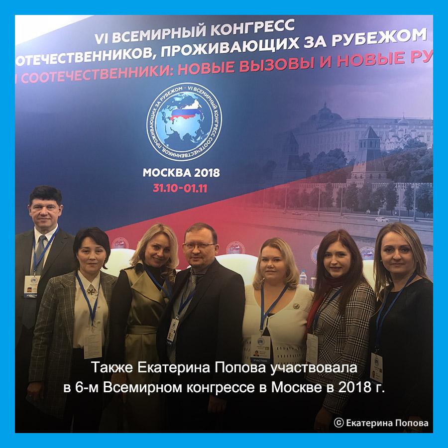 Представитель Кореи в Региональном координационном совете российских соотечественников Екатерина Попова.