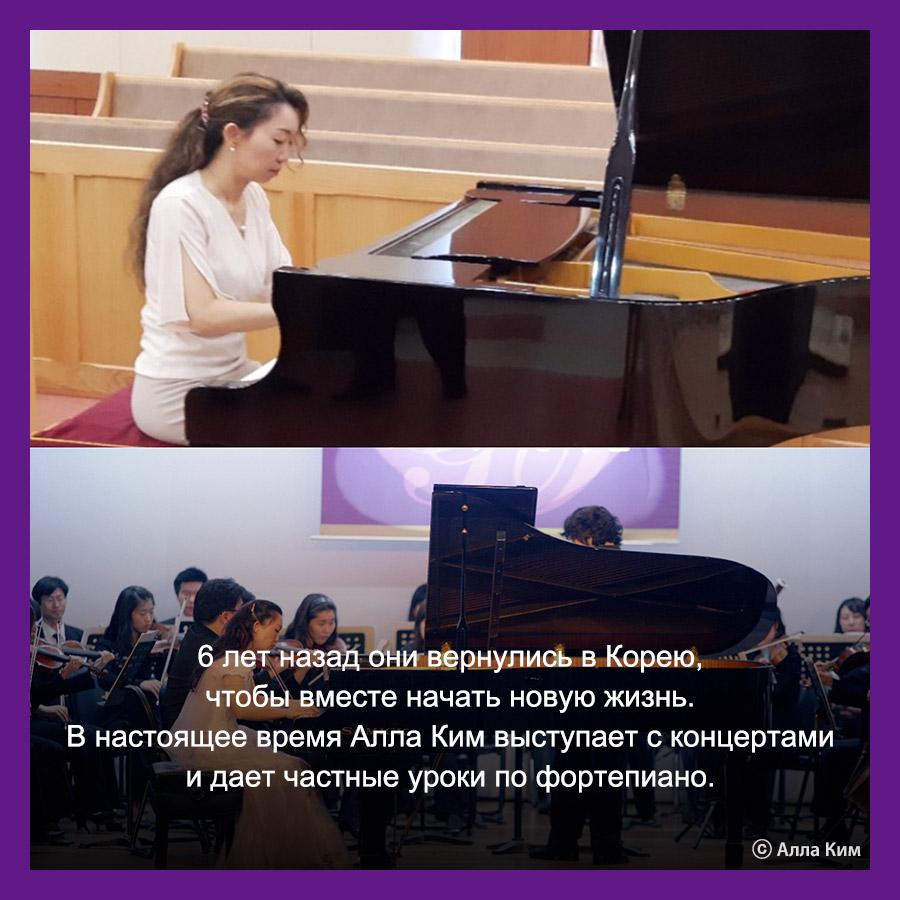 Пианистка Алла Ким из России