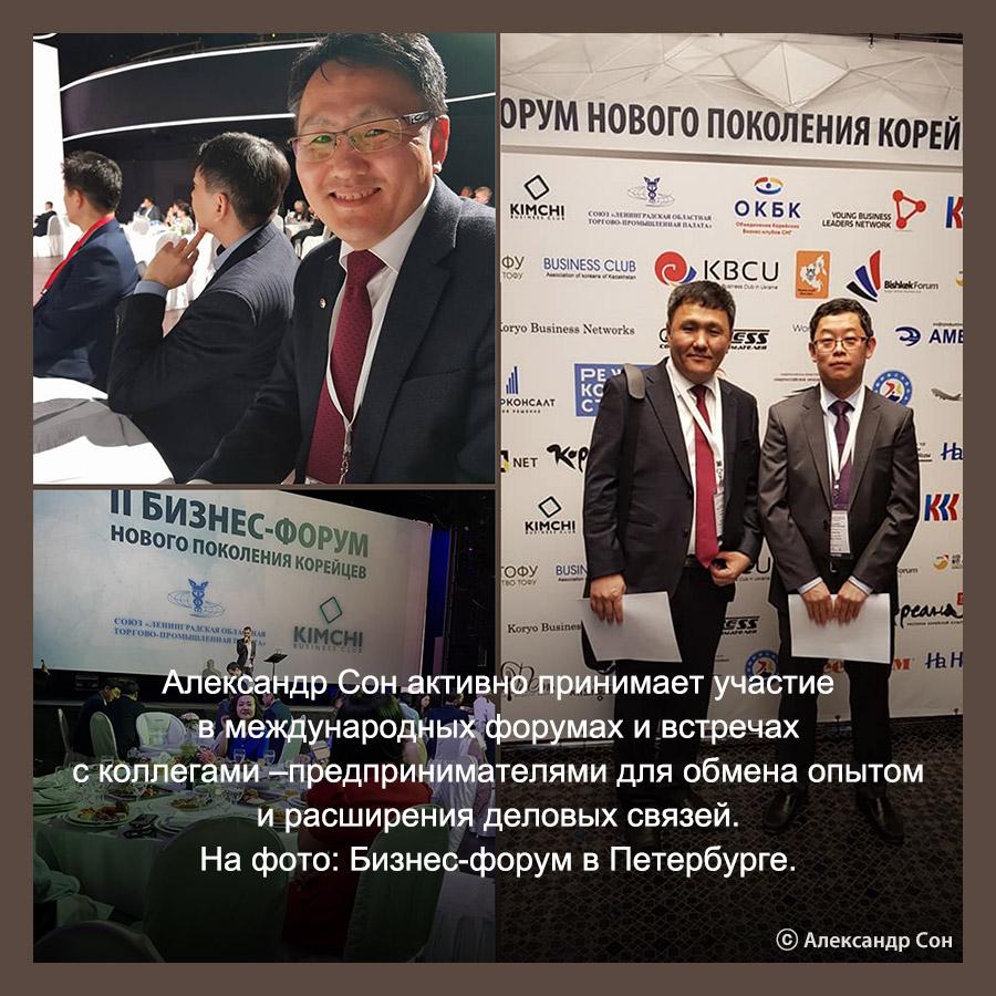 Предприниматель Александр Сон из Казахстана
