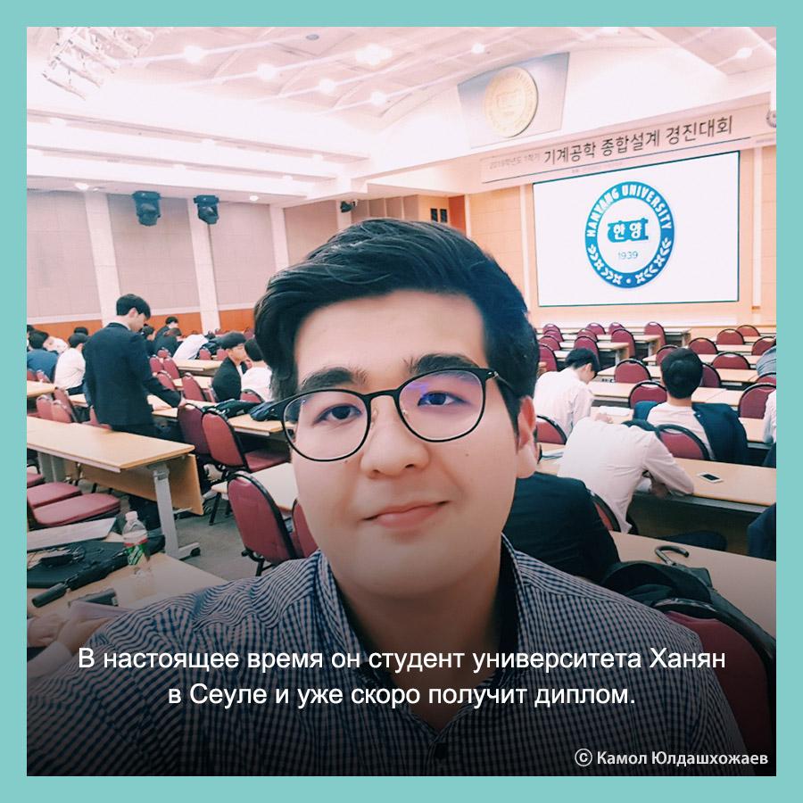 Студент университета Ханян Камол Юлдашхожаев из Узбекистана.