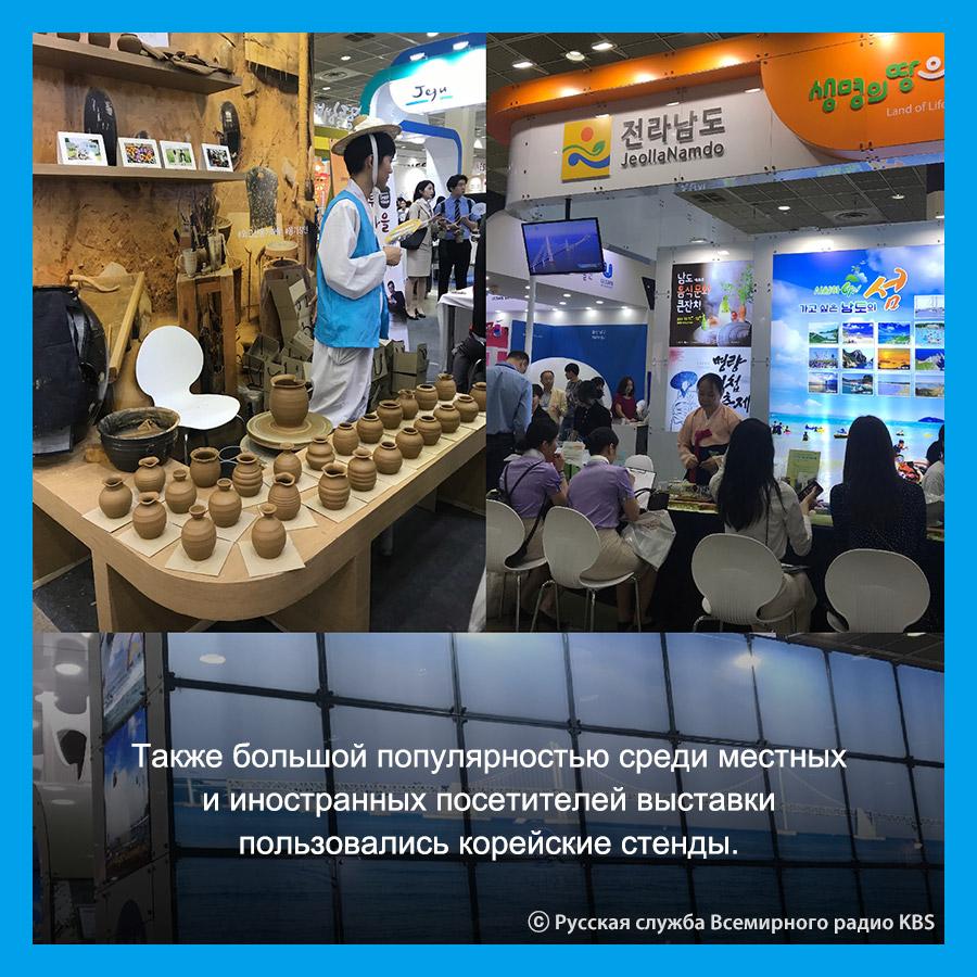 Международная сеульская выставка путешествий и туризма 2019