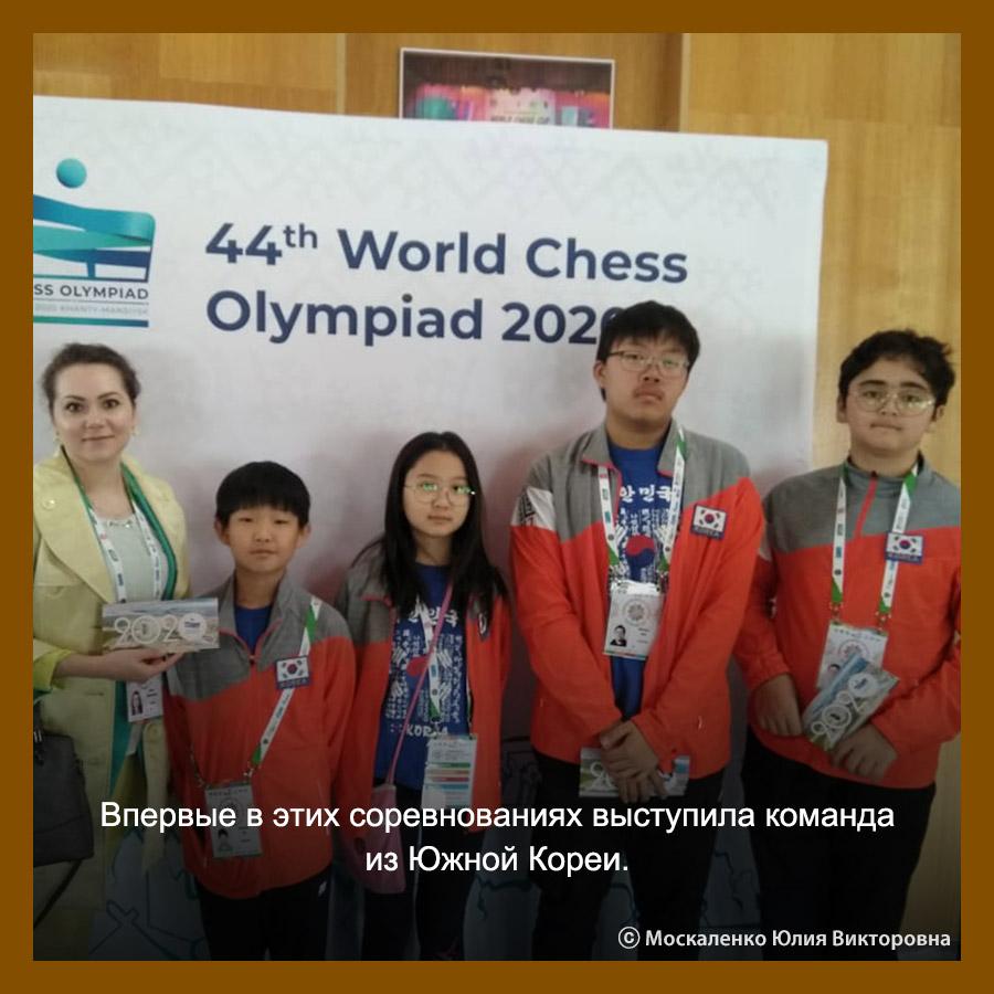 Участие команды шахматистов из Южной Кореи на Всемирных играх юных соотечественников