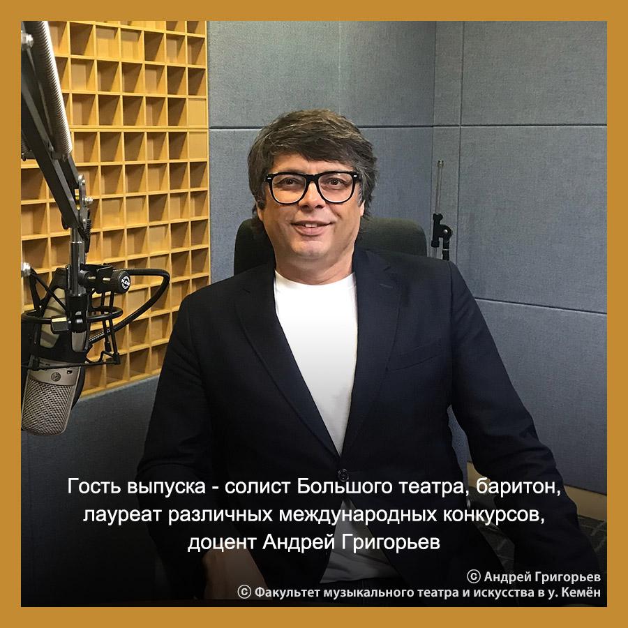 Солист Большого театра, заслуженный артист России, баритон Андрей Григорьев