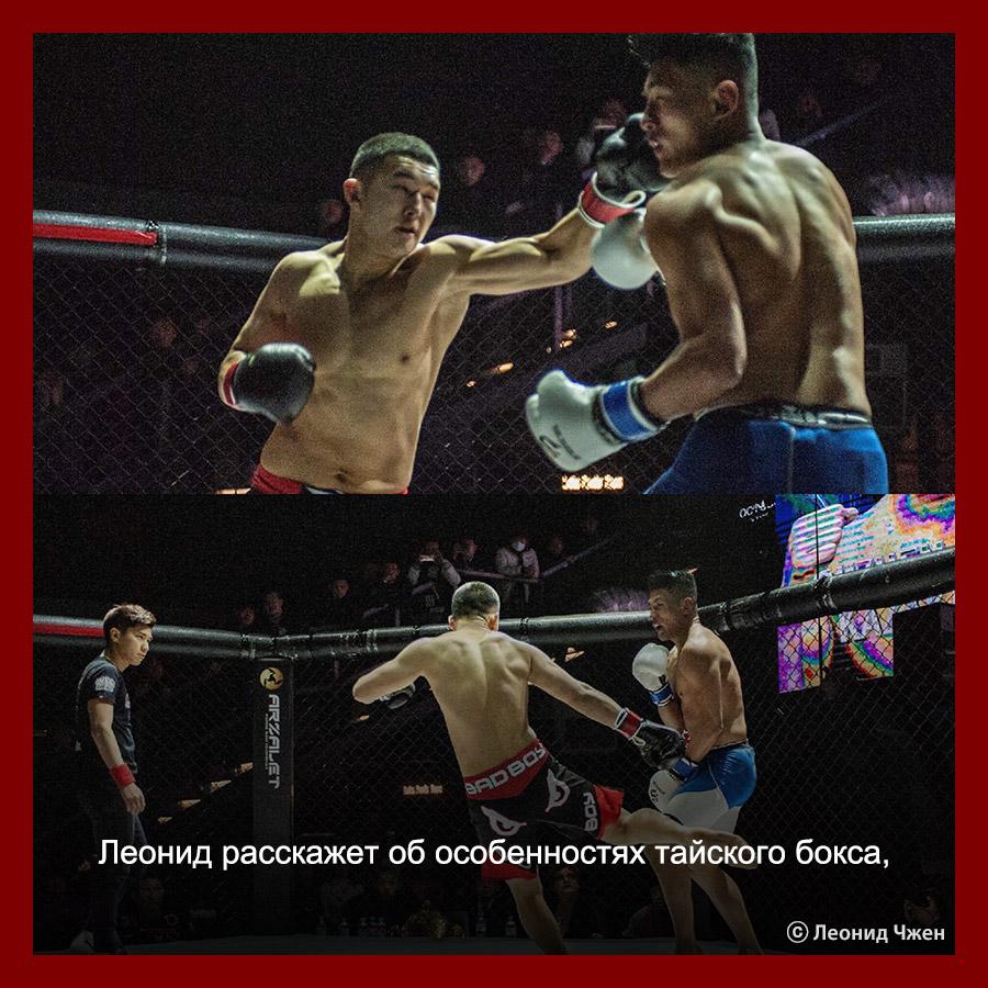 Профессиональный боец по муай тай Леонид Чжен из Казахстана