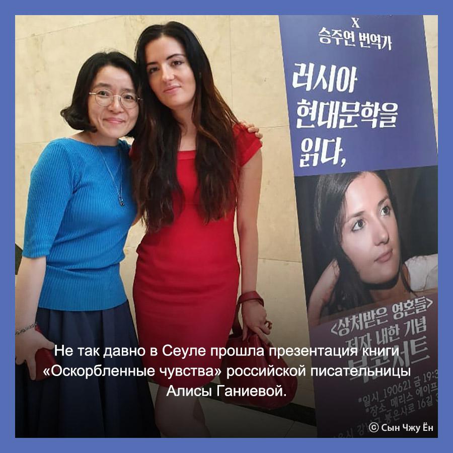 Творческий союз Алисы Ганиевой и Сын Чжу Ён.