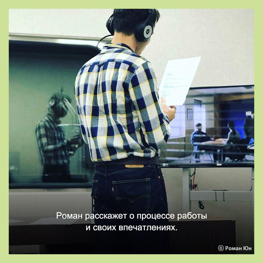Актер дубляжа Роман Юн из России