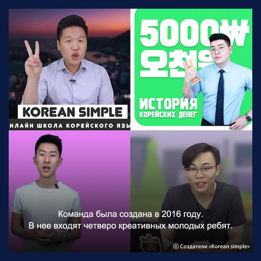 Создатели онлайн курса по изучению корейского языка «Korean simple»