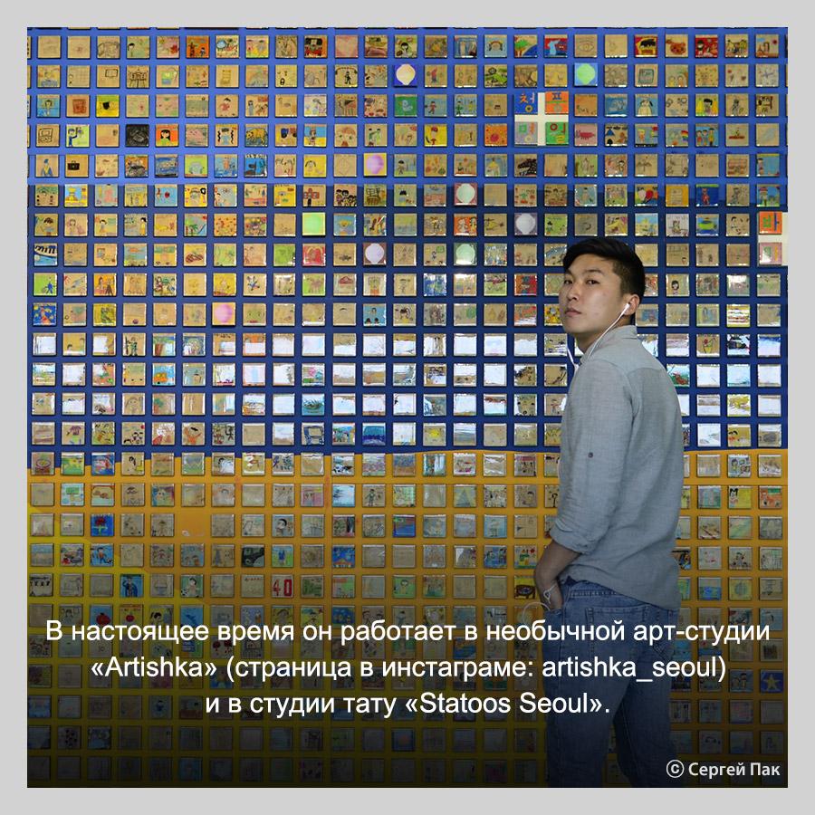 Художник –дизайнер Сергей Пак из Узбекистана