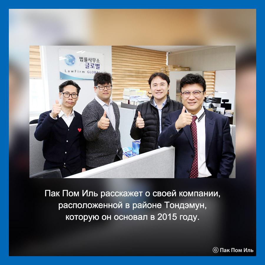 Представители юридической фирмы «Global» в Сеуле.
