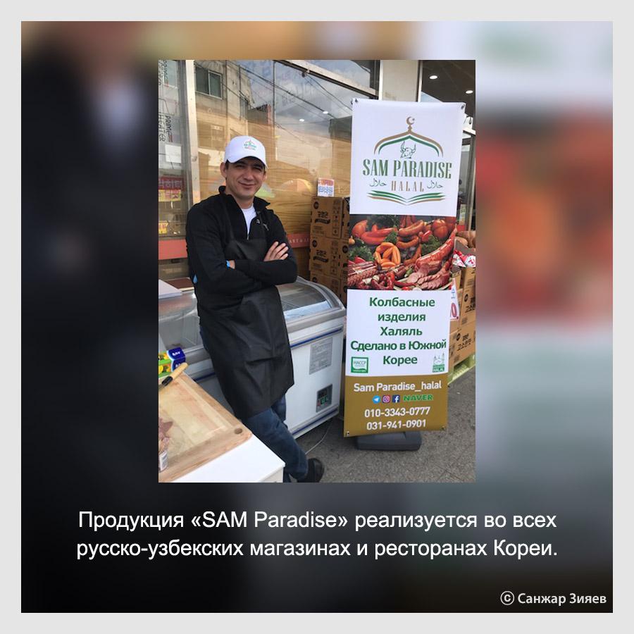 Предприниматель Санжар Зияев из Узбекистана