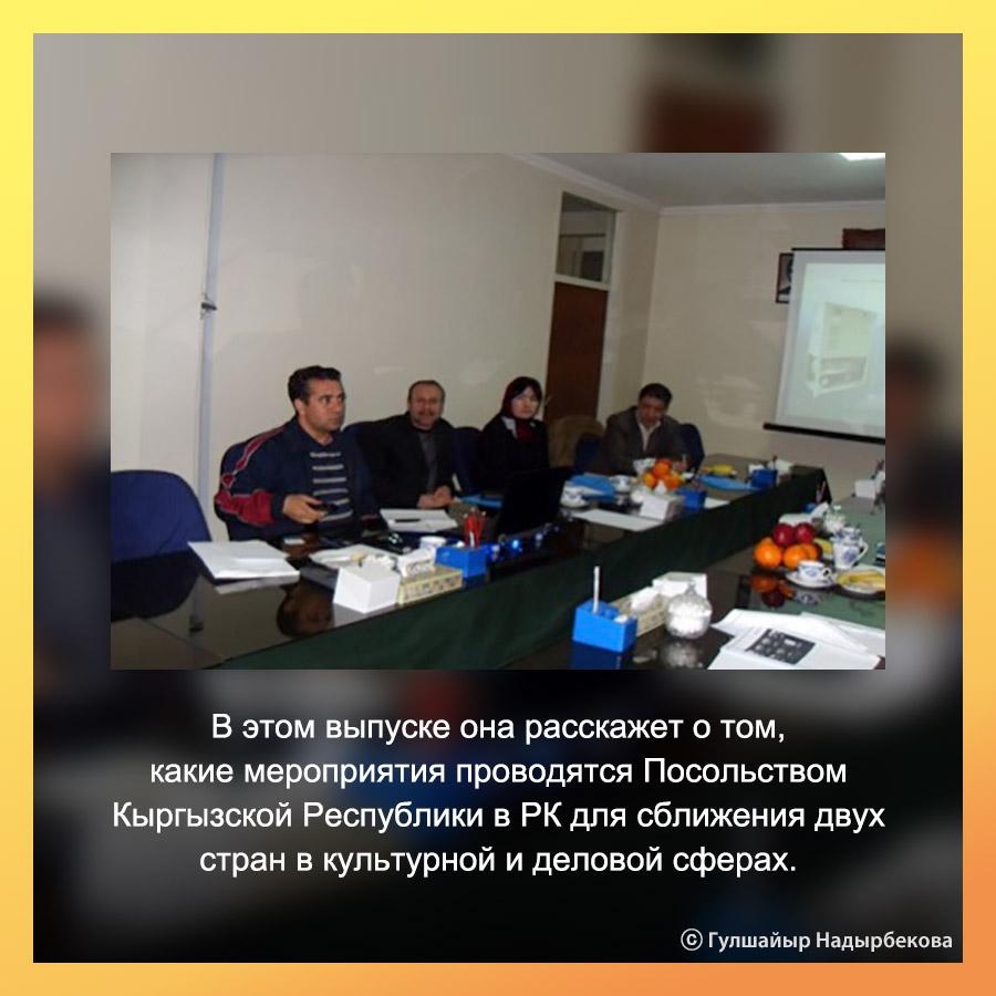 """Директор переводческо-туристической компании """"NAG Group"""" Гулшайыр Надырбекова. Часть 2."""
