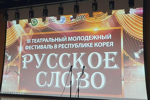 3-й Молодежный театральный фестиваль «Русское слово».