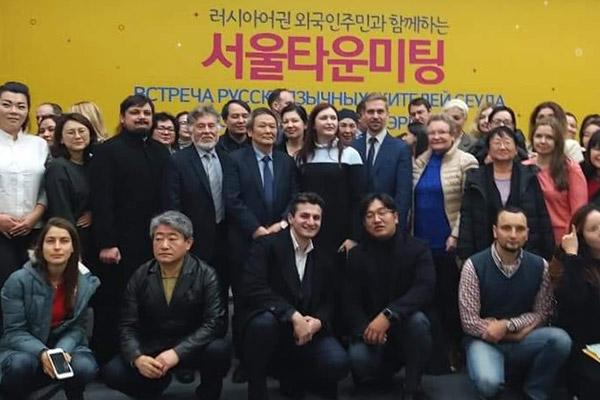 Встреча русскоязычных жителей Сеула с руководством мэрии