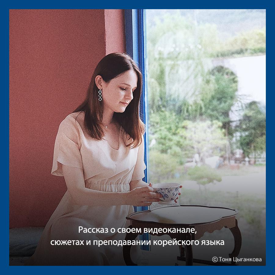 Тоня Цыганкова из России