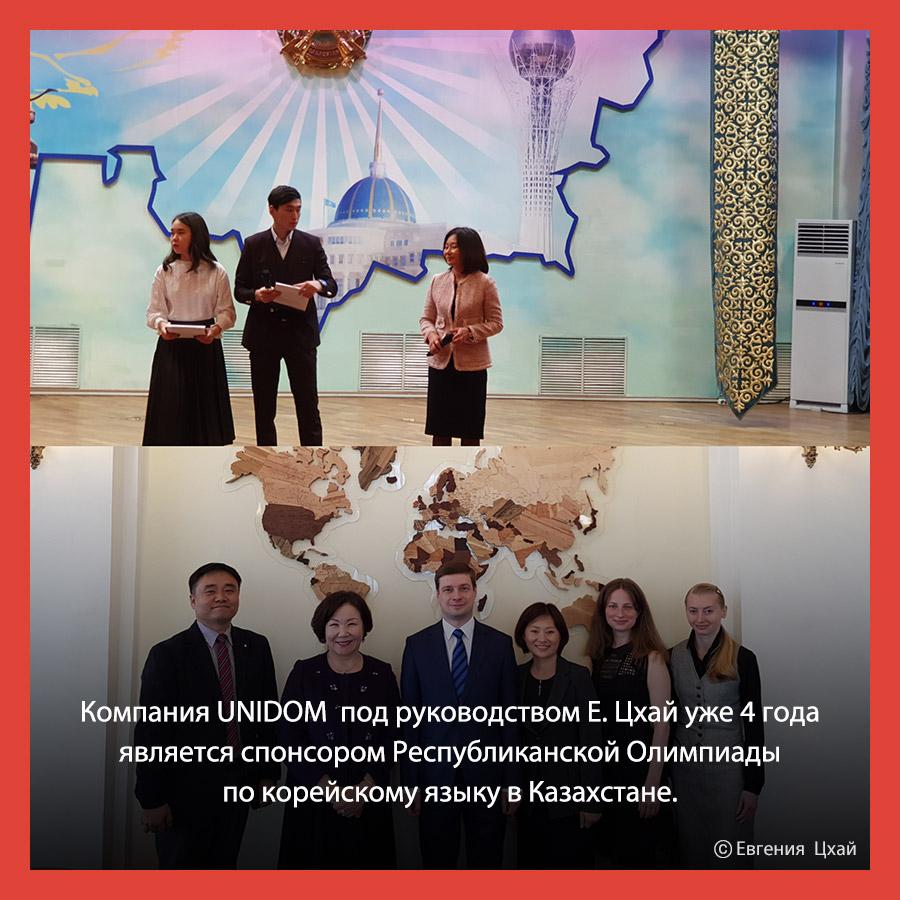 Евгения  Цхай из Казахстана Часть 2.