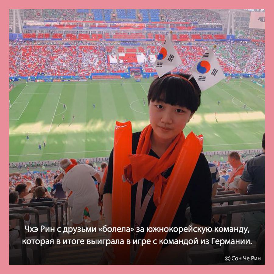 Студентка университета Сонгюнкван Сон Чхэ Рин