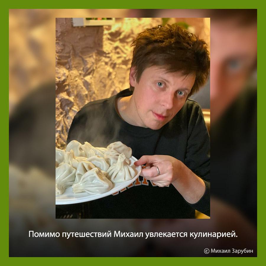 Путешественник и исследователь Михаил Зарубин  из России. Часть 2