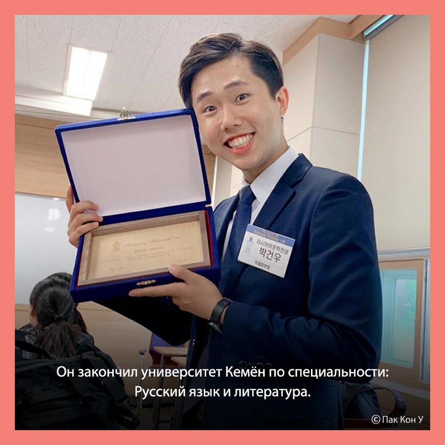 Блогер Пак Кон У