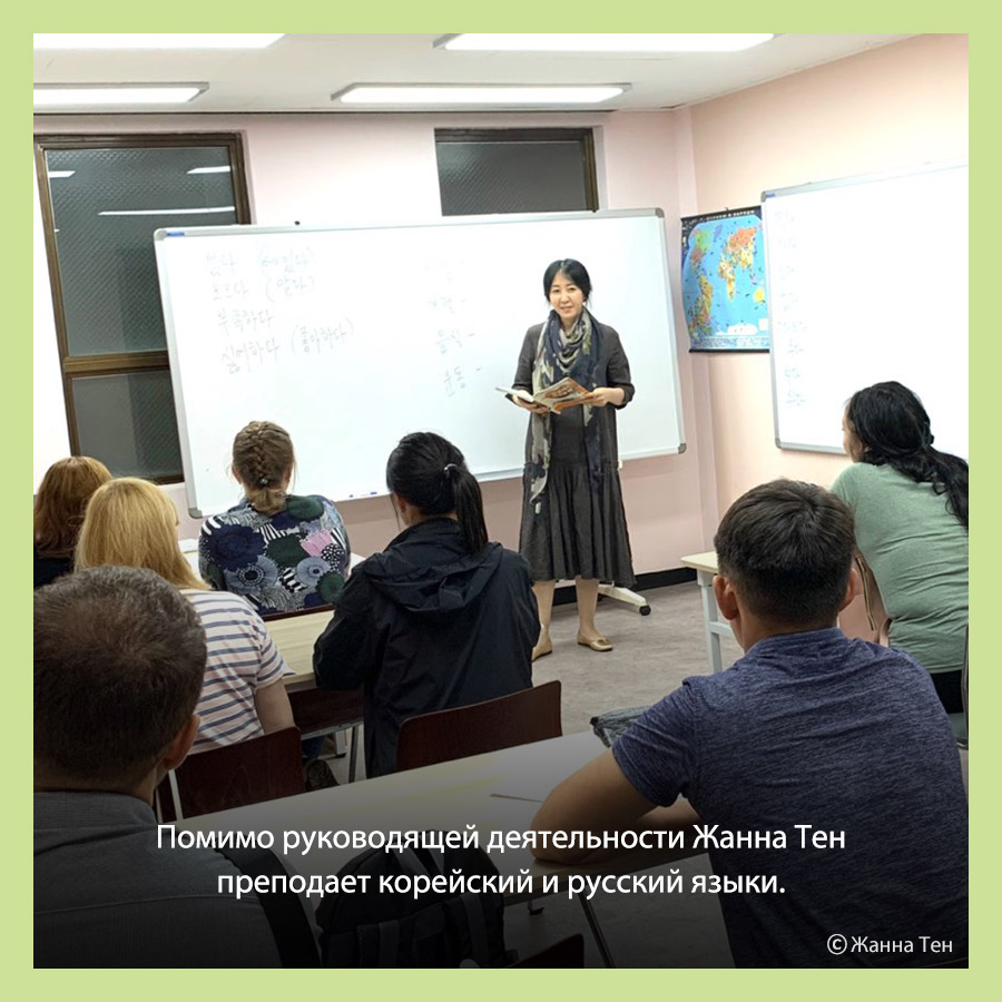 Директор «Русской гимназии» в Пусане Жанна Тен