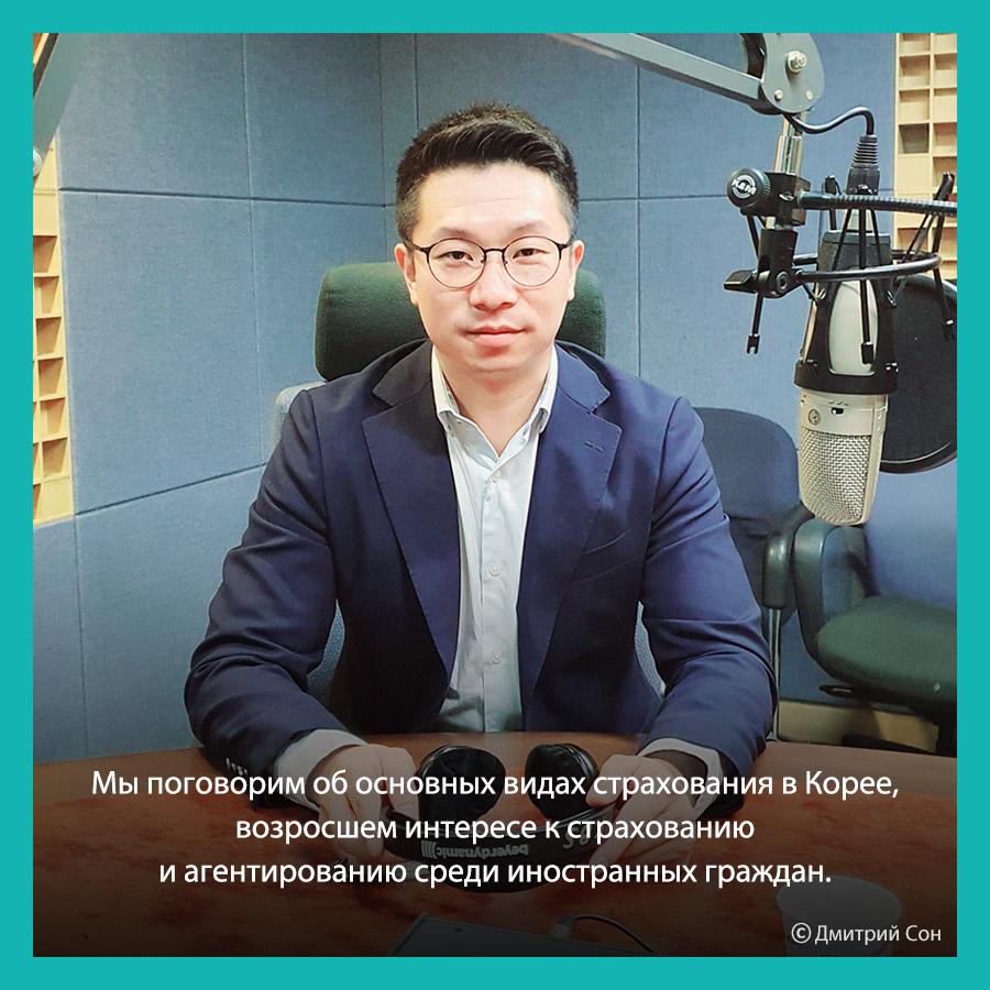 Страховой агент Дмитрий Сон
