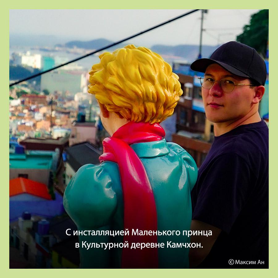 Гид-переводчик Максим Ан. Часть 1.