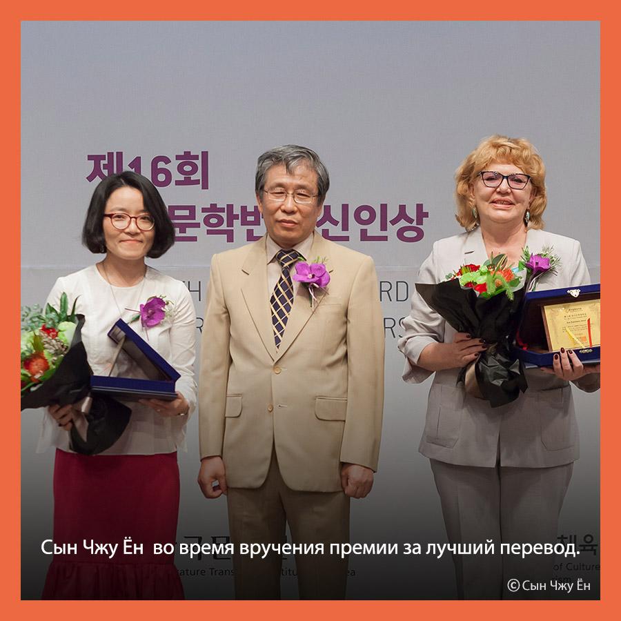 Участница Сеульской международной книжной выставки-2020-литературный переводчик Сын Чжу Ён.