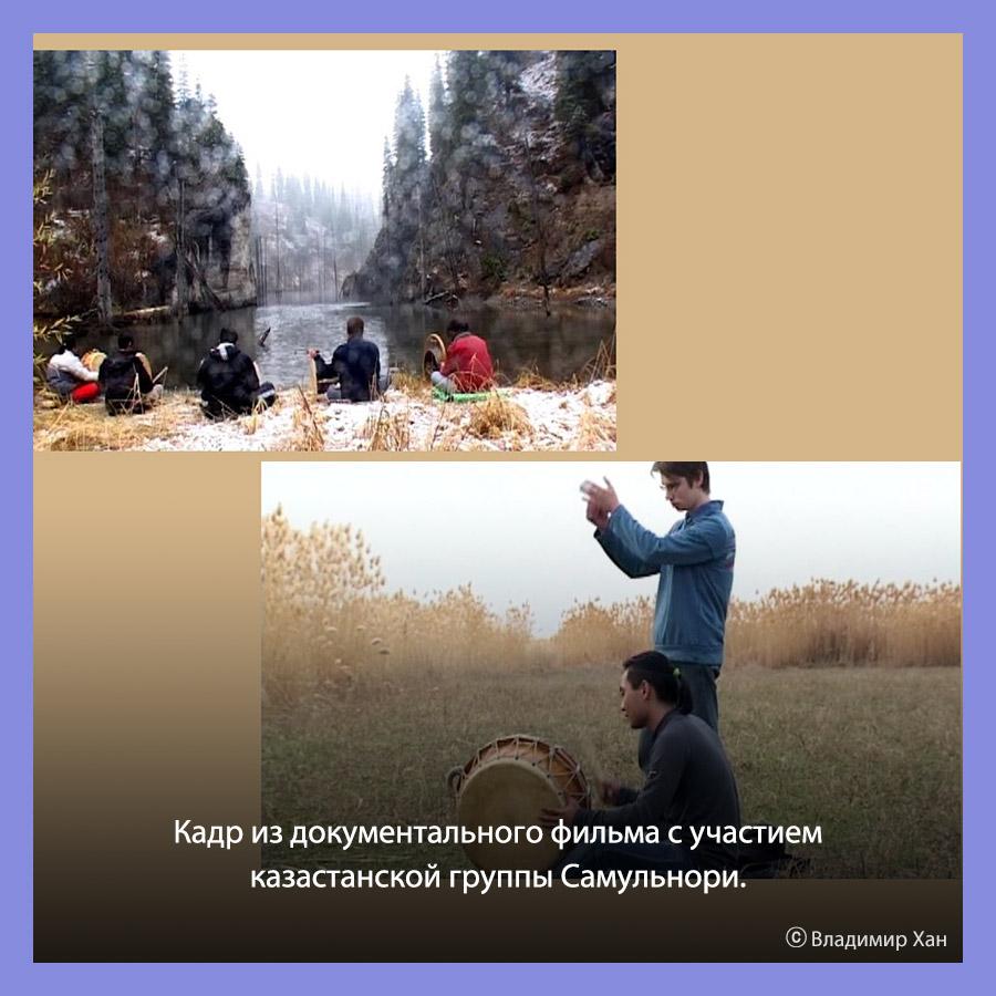 Музыкант и режиссер-документалист Владимир Хан из Казахстана. Часть 1.