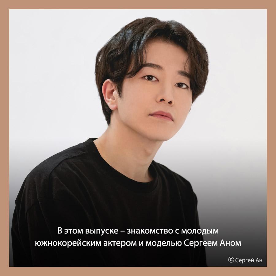 Модель и актер Сергей Ан. Часть 1.